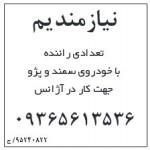روزنامه استخدامی استان خراسان جنوبی و شهر بیرجند | پنجشنبه ۱۳ آبان ۹۵