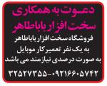 روزنامه استخدامی استان همدان | چهارشنبه ۱۲ آبان ۹۵