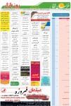 روزنامه استخدامی استان خراسان شمالی و شهر بجنورد | چهارشنبه ۱۲ آبان ۹۵
