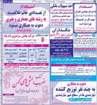 روزنامه استخدامی استان خوزستان و اهواز   چهارشنبه ۱۲ آبان ۹۵