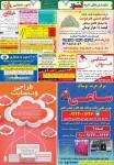 هفته نامه استخدامی تبریز | هفته سوم آبان ۹۵