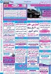 روزنامه استخدامی استان خوزستان و اهواز   شنبه ۱۵ آبان ۹۵