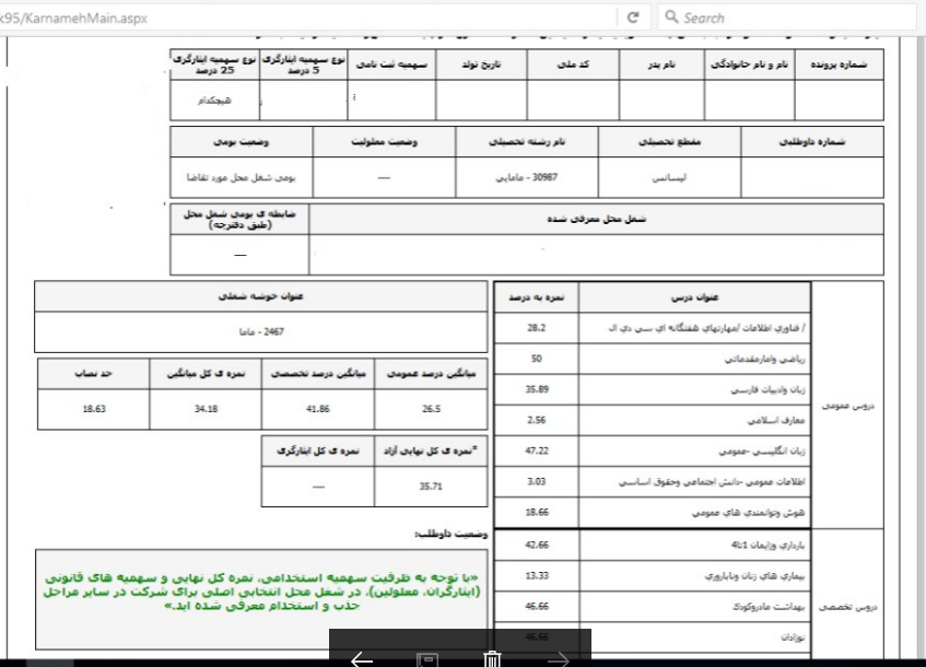 http://iranestekhdam.ir/wp-content/uploads/2016/12/424.png