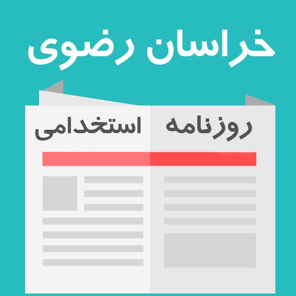 روزنامه استخدامی استان خراسان رضوی و شهر مشهد | یکشنبه 28 مرداد 97
