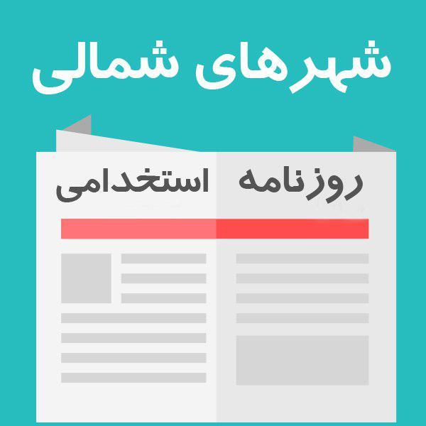 پیش بینی قیمت گوشی در 96 روزنامه استخدامی شهرهای شمالی | چهارشنبه 25 اسفند 95 ...