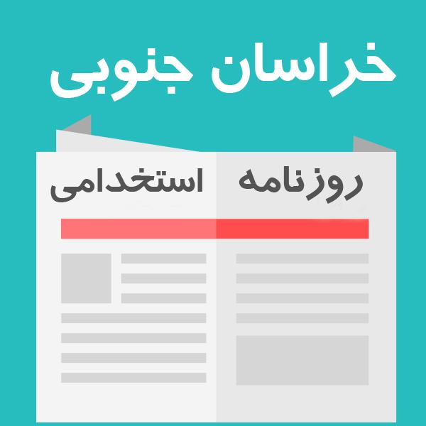 روزنامه استخدامی استان خراسان جنوبی و شهر بیرجند | چهارشنبه 16 مرداد 98