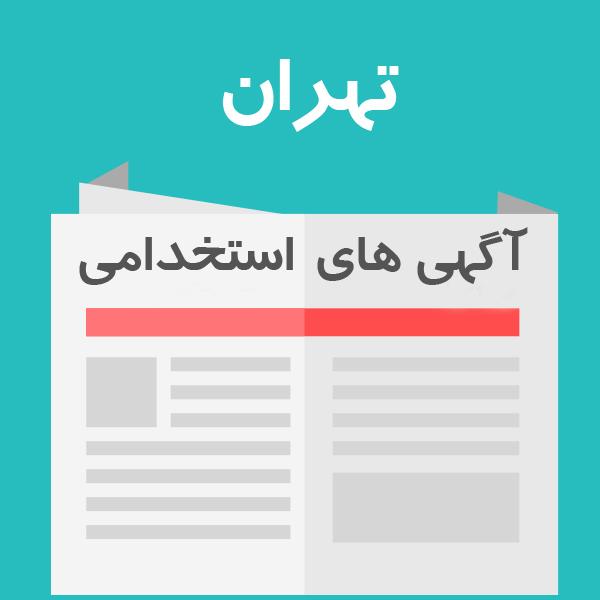 آگهی های استخدام استان تهران | چهارشنبه 28 اسفند 98