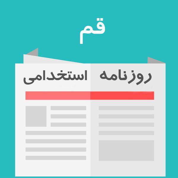روزنامه استخدامی استان قم | دوشنبه 21 اسفند 96