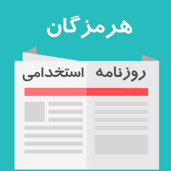 روزنامه استخدامی هرمزگان و بندرعباس | دوشنبه 21 اسفند 96