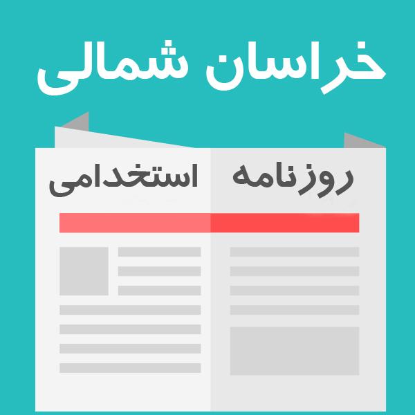 روزنامه استخدامی استان خراسان شمالی و شهر بجنورد | چهارشنبه 23 خرداد 97
