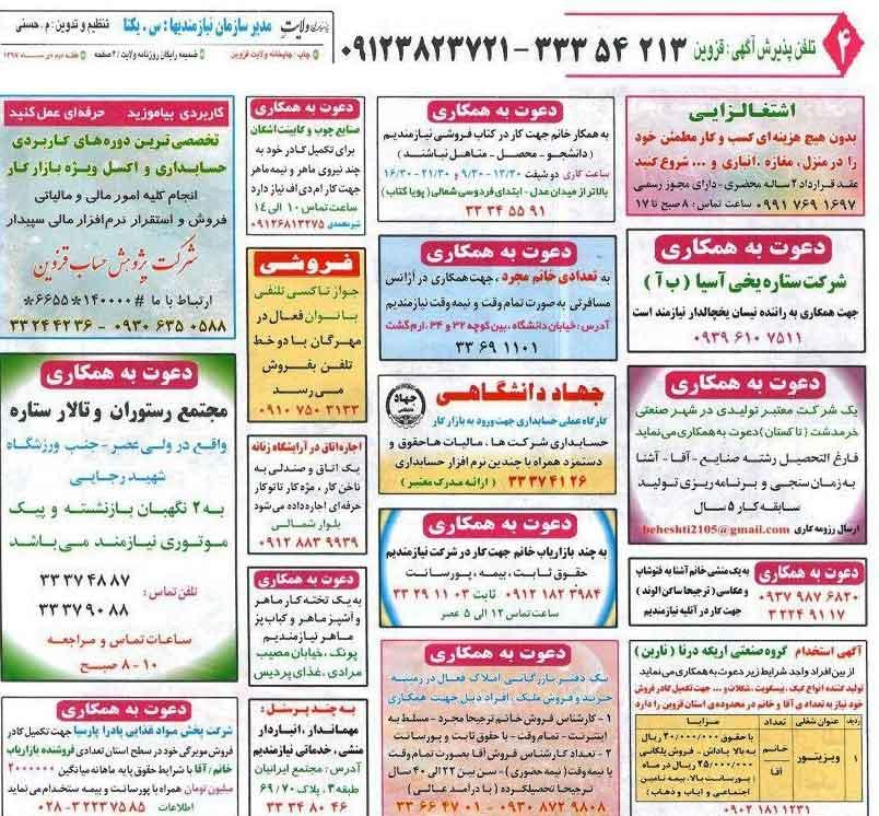 هفته نامه استخدامی استان قزوین   هفته دوم دی 97 .