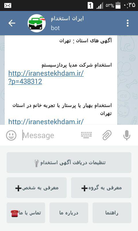 photo 2015 09 28 00 54 01 دریافت آگهی های استخدامی از طریق تلگرام