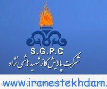 9kkjcbg9ag3i6cttnog1 آگهی استخدام شرکت های پالایشگاه گاز شهید هاشمی نژاد