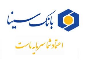 dm 5133555204371 آگهی استخدام در بانک سینا