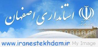 gjhu5329wkpz4l886o51  نتایج پذیرفته شدگان مرحله اول آزمون استخدامی استانداری اصفهان